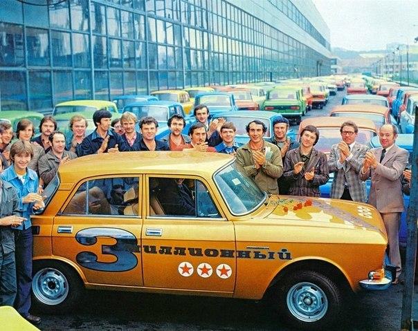 3-х миллионный Москвич. АЗЛК, 1980 год