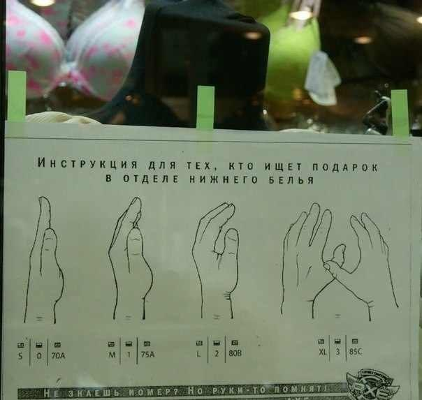 Инструкция по выбору нижнего женского белья