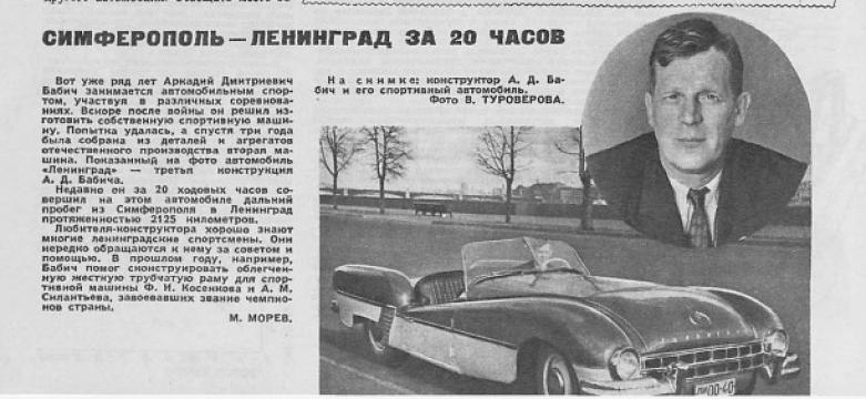Кабриолет Ленинград